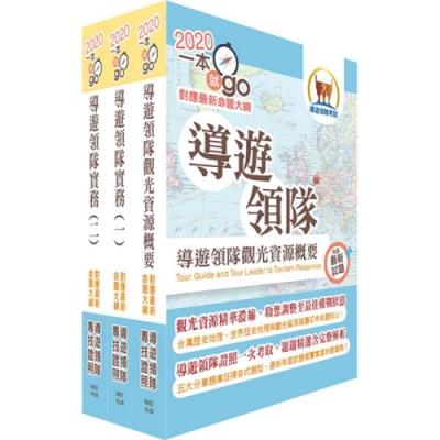 2020年【最新命題大綱版本】導遊領隊雙證照(華語組)套書(贈題庫網帳號、雲端課程)