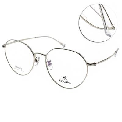 SEROVA眼鏡 清新感圓框款/銀 #SL377 C2
