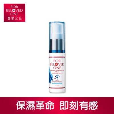 (即期品)寵愛之名 多分子玻尿酸藍銅保濕精華17ml 最低效期:2021/10/14