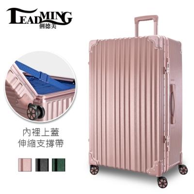 【Leadming】享樂時代 29吋  防刮拉絲紋 2:8開 鋁框 行李箱