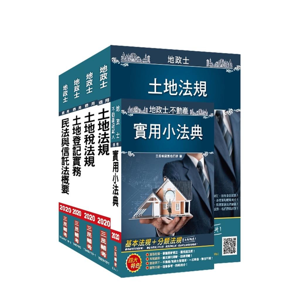 2020年地政士[專業科目]套書(地政士考試適用)(S002V19-2)