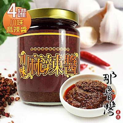 那魯灣 純手工川味麻辣醬 4罐 (240克/罐)
