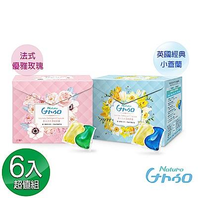 萊悠諾 Naturo 天然酵素香水洗衣濃縮膠囊-六入組