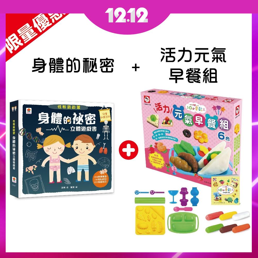 性教育的啟蒙:身體的秘密+3Q黏土  -雙美童書