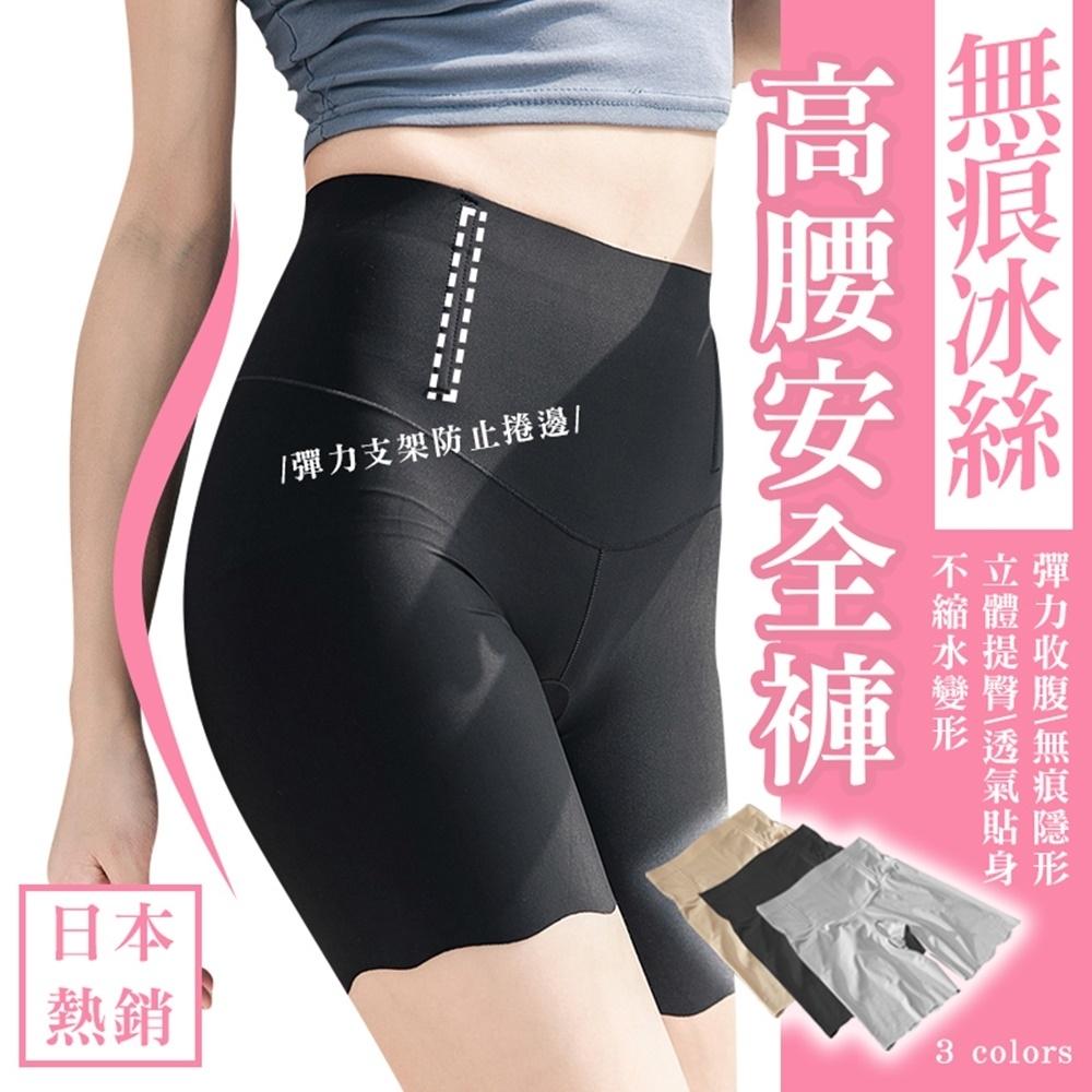 高腰收腹超薄冰絲透氣安全褲