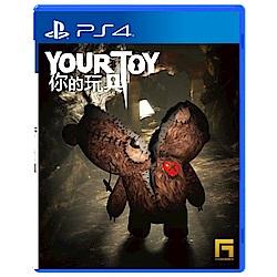 你的玩具-- PS4  亞洲 中文版