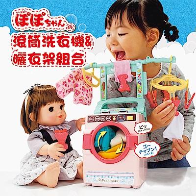 POPO-CHAN配件-POPO-CHAN滾筒洗衣機&曬衣架組合