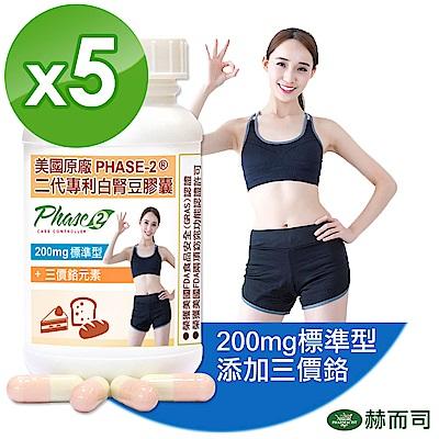 赫而司 PHASE-2二代專利白腎豆膠囊200mg標準型(90顆/罐*5罐組)