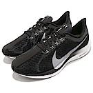 Nike Pegasus 35 Turbo 男鞋