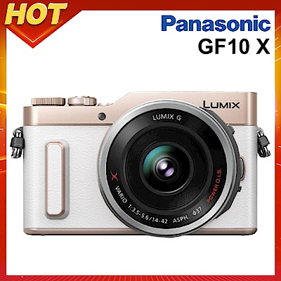 Panasonic GF10 X14-42mm 變焦X鏡組 (公司貨)-日本限定白