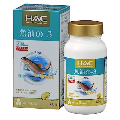 《HAC》魚油ω-3軟膠囊(60粒)國民經濟版