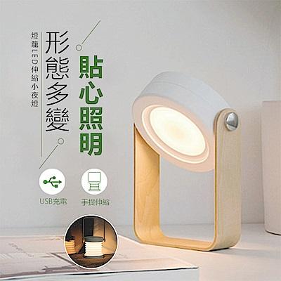 LED可伸縮桌面護眼檯燈 創意燈籠小夜燈 USB充電 折疊臥室床頭燈 學生閱讀燈 手提燈