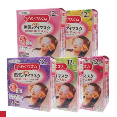 日本 kao 熱敷 蒸汽眼罩 12入