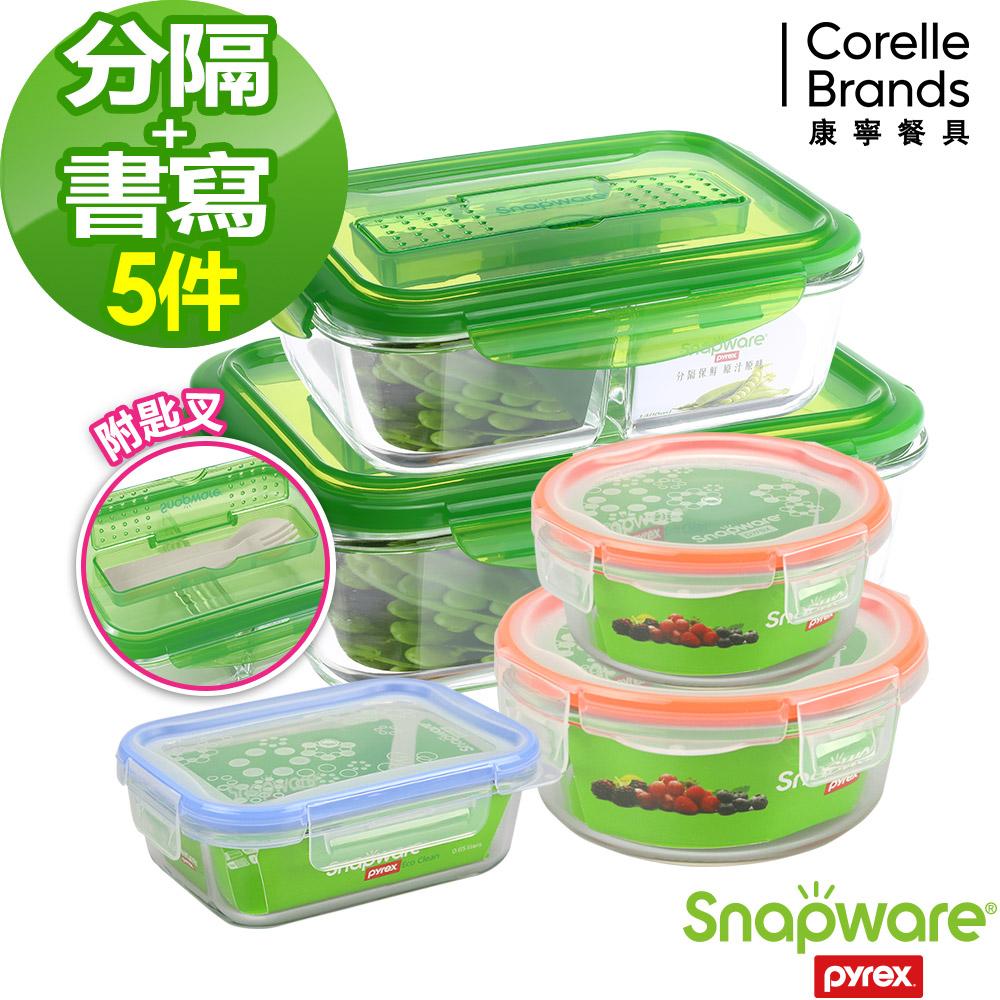 康寧密扣 分隔保鮮盒美食達人5件組(E01)
