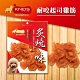 [3包組] KNEIS凱尼斯 炙燒の味 307耐咬起司雞筋 130g±5% 寵物零食 零嘴 點心 product thumbnail 1
