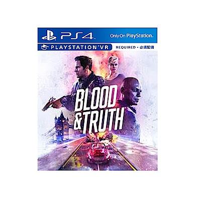 (預購) Blood & Truth (中文版)