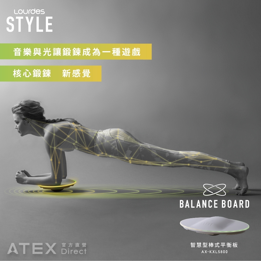 Lourdes Style 智慧型棒式平衡板