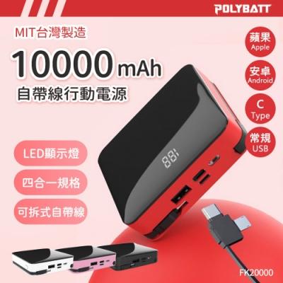 可拆式自帶線 10000大容量行動電源(Lightning+Type-c+Micro usb+USB A) 台灣製造