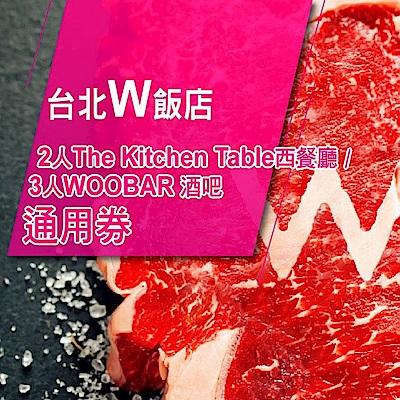 (台北W飯店)肉遇之夜2人自助晚餐/小鮮肉2人午餐吃到飽