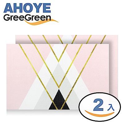 GREEGREEN 粉色幾何 特斯林防水餐墊 兩入組 金字塔