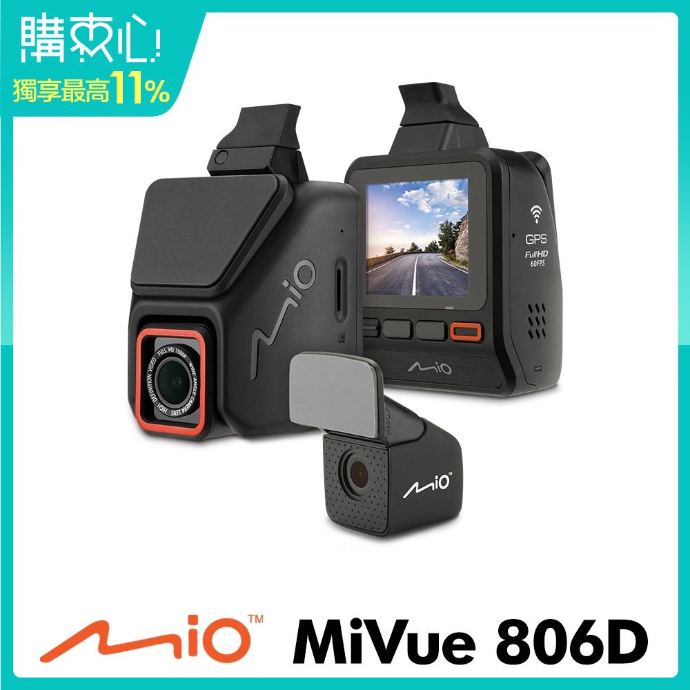 Mio MiVue 806D 雙鏡星光級 隱藏可調式鏡頭 WIFI GPS 行車記錄器-急速配