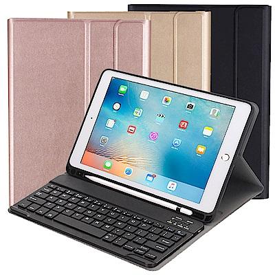 2018iPad/Pro9.7/Air2/Air專用筆槽型分離式藍牙鍵盤/皮套