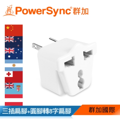 群加 PowerSync 旅行用轉接頭(AU)-三插轉8字扁腳