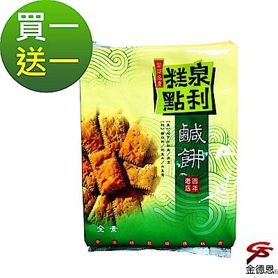 (買一送一)金德恩 澎湖名產 泉利糕點鹹餅-純素(500g/盒)2盒