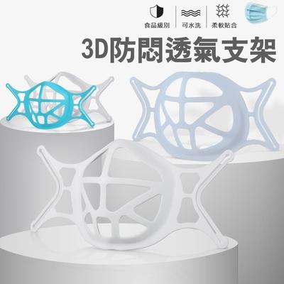 (10入組)口罩神器 3D升級版立體口罩支撐架/矽膠口罩支架 防悶透氣/可水洗 HomeTime [限時下殺]