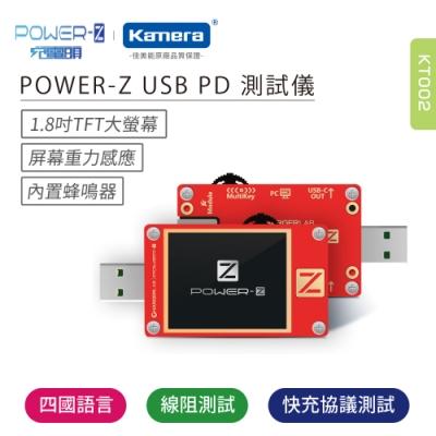 POWER-Z USB PD高精度測試儀 KT002 (ChargerLAB USB PD電壓誘騙儀錶)