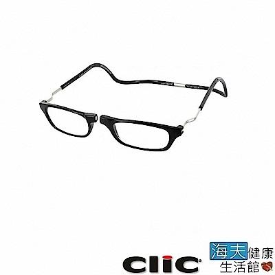 海夫健康生活館 美國庫麗 (CliC) 前拆式眼鏡 - 可調寬
