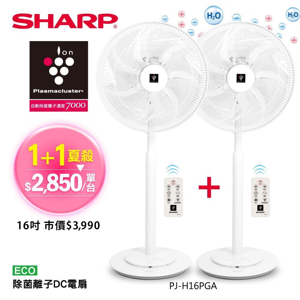 SHARP 夏普16吋旗艦型自動除菌離子DC變頻立扇PJ-H16PGA