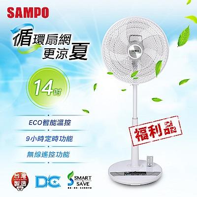 (福利品)SAMPO聲寶 14吋ECO智能溫控DC節能風扇 SK-FL14DR