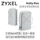 [無卡分期12期] ZyXEL合勤 Multy PLUS 三頻全覆蓋無線延伸系統WSQ60
