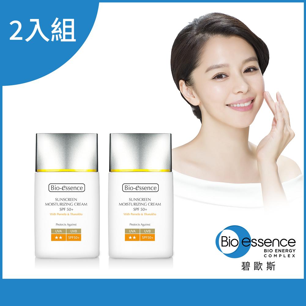 Bio-essence 碧歐斯 防曬保濕霜SPF50+40ML(2入組)