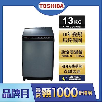 TOSHIBA東芝 勁流雙渦輪超變頻13公斤洗衣機 科技黑 AW-DG13WAG
