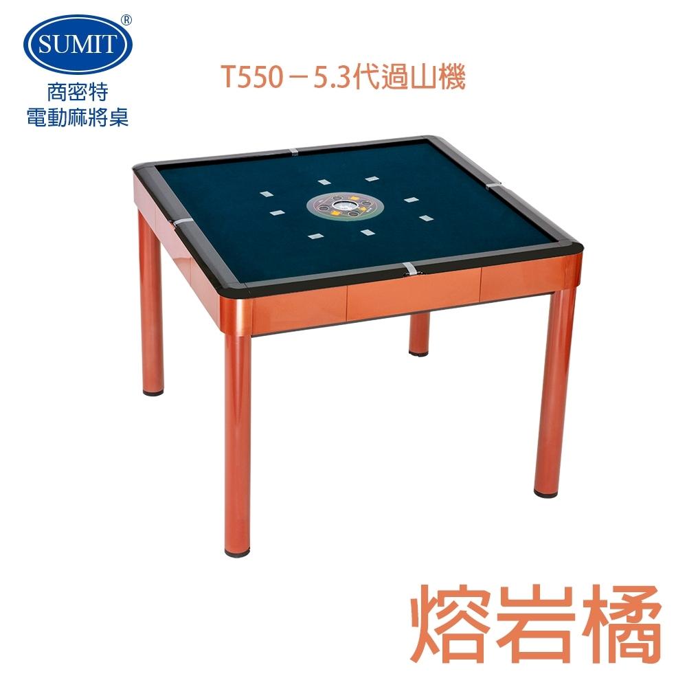 商密特T550 5.3代過山麻將機 餐桌款 熔岩橘
