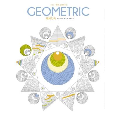 閣林文創 生活.美學.創意系列-Geometric幾何之美