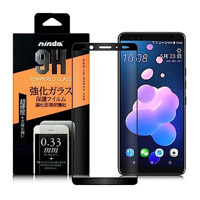 NISDA  ZenFone Max Pro M1 ZB602KL滿版鋼化玻璃保護貼- 黑