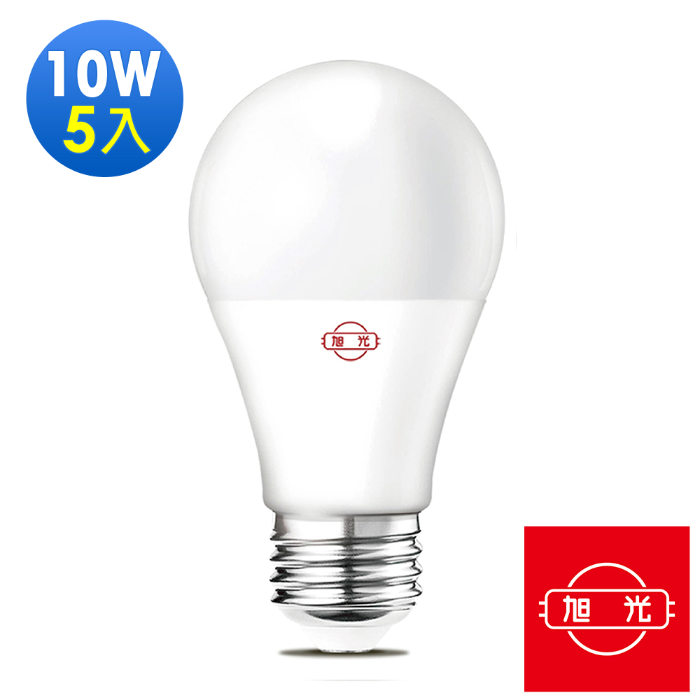 旭光 10W全電壓LED燈泡 超值5入組(白光/黃光)
