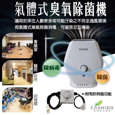 【CASHIDO】空氣臭氧除菌機|環境空間消毒除菌 |異味剋星 防疫大作戰