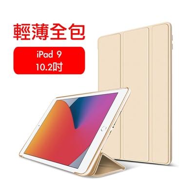 嚴選 全新2021 iPad 9 10.2吋 三折蜂巢散熱保護殼套