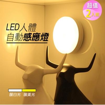 【歐達家居】LED人體智能自動感應燈2入組(黃光 白光)