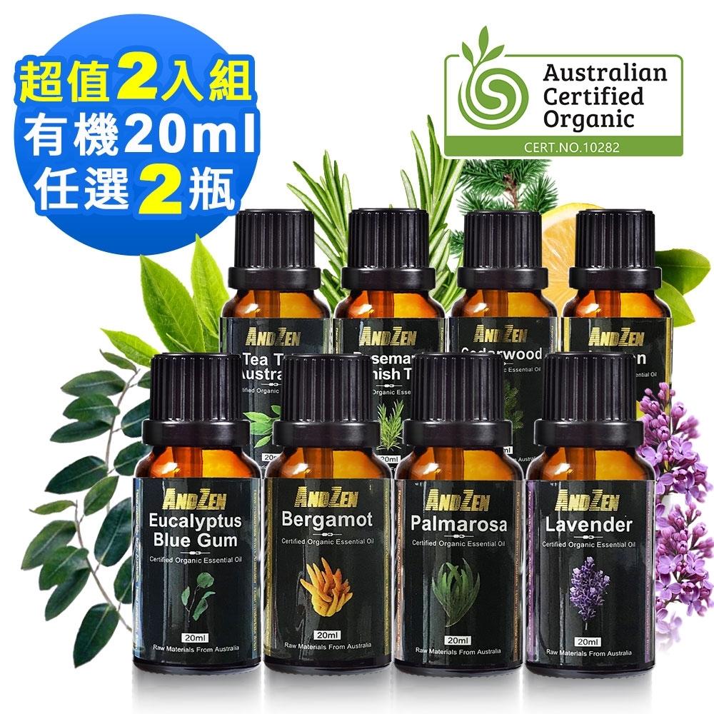ANDZEN 澳洲ACO有機植物認證單方純精油20ml超值2入組