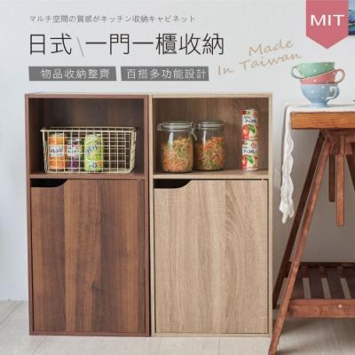 【品質嚴選】MIT台灣製造-日系無印風三格一門櫃三層收納櫃(2色可選)