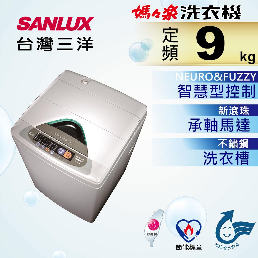 SANLUX台灣三洋 9KG 定頻直立式洗衣機 SW-928UT8