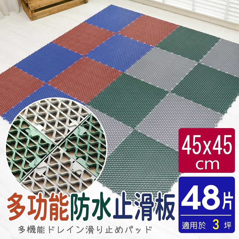 【AD德瑞森】PVC波浪造型45CM多功能大防滑板/止滑板/排水板(48片裝-適用3坪)