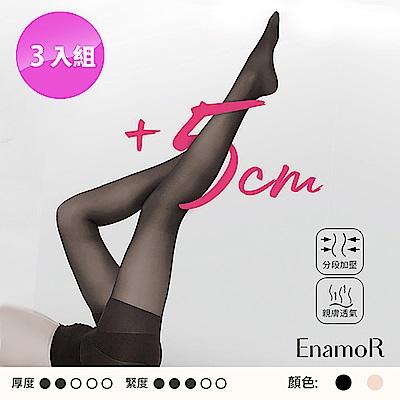 腿瞬長 +5cm 修片絲襪-3入優惠-2色可選-EnamoR