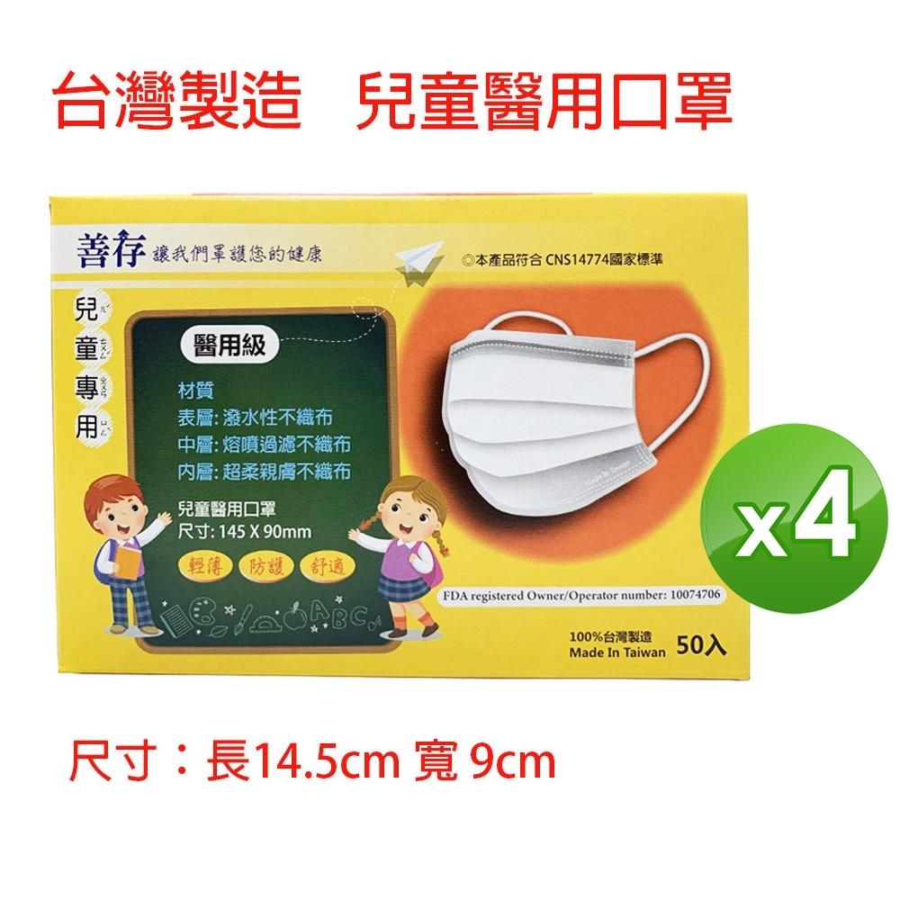 善存 兒童醫用口罩平面(未滅菌)(雙鋼印)-黃色(50入/盒x4盒)