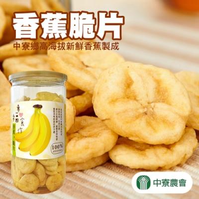 【中寮農會】香蕉脆片 (220g / 罐 x2罐)